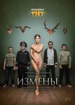 фильм Измены  2015
