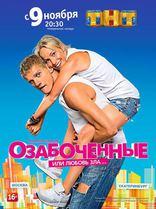 фильм Озабоченные или Любовь зла...  2015-
