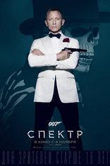 фильм 007: СПЕКТР Spectre 2015