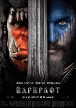 фильм Варкрафт Warcraft 2016