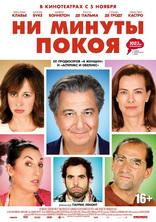 фильм Ни минуты покоя Une heure de tranquillité 2014