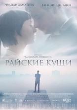 фильм Райские кущи  2015