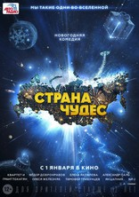 фильм Страна чудес  2015