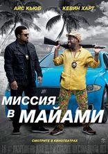 фильм Миссия в Майами Ride Along 2 2016