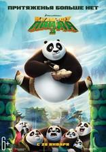фильм Кунг-фу панда 3 Kung Fu Panda 3 2016
