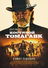 фильм Костяной томагавк Bone Tomahawk 2015