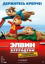 ����� ����� � ���������: ����������� ��������������� Alvin and the Chipmunks: The Road Chip 2015