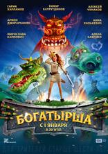 фильм Богатырша  2015