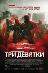 фильм Три девятки Triple 9 2016