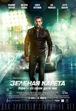 фильм Зеленая карета  2015