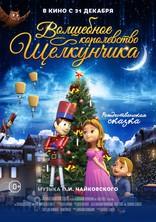 фильм Волшебное королевство Щелкунчика Nutcracker Sweet, The 2015