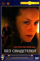 фильм Без свидетелей  1983