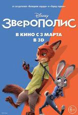 фильм Зверополис Zootopia 2016