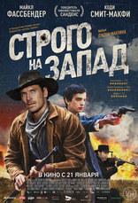 фильм Строго на Запад Slow West 2015