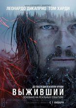 фильм Выживший Revenant, The 2015