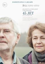 фильм 45 лет 45 Years 2015