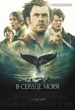 ����� � ������ ���� In the Heart of the Sea 2015