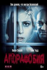 фильм Агорафобия Agoraphobia 2015