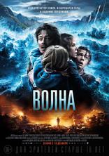 фильм Волна Bølgen 2015