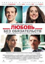 фильм Любовь без обязательств Sleeping with Other People 2015