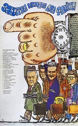 фильм Забытая мелодия для флейты  1987