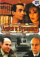 фильм Алиса и Букинист  1992