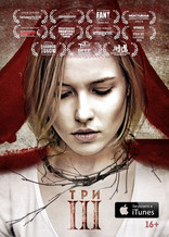 фильм Три III 2015
