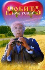 фильм Любить по-русски  1995