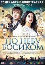 фильм По небу босиком  2015
