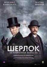 фильм Шерлок Sherlock 2010-