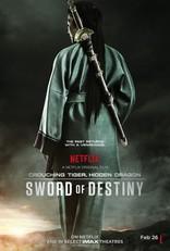 фильм Крадущийся тигр, затаившийся дракон II: Зеленая судьба* 卧虎藏龙Ⅱ青冥宝剑 2015