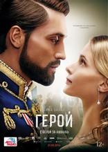 фильм Герой  2016