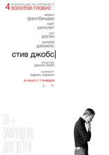 фильм Стив Джобс Steve Jobs 2015