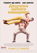 фильм Дедушка легкого поведения Dirty Grandpa 2016