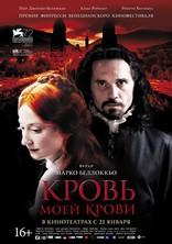 фильм Кровь моей крови Sangue del mio sangue 2015