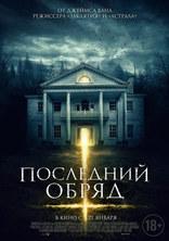 фильм Последний обряд