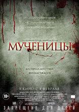 фильм Мученицы Martyrs 2015
