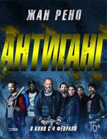фильм Антиганг Antigang 2015
