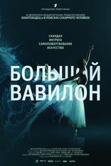 фильм Большой Вавилон Bolshoi Babylon 2016
