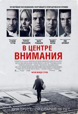 фильм В центре внимания Spotlight 2015
