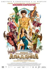 фильм Новые приключения Аладдина Les nouvelles aventures d'Aladin 2015
