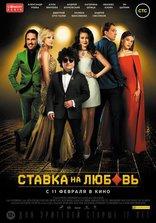фильм Ставка на любовь  2015