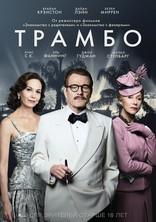 фильм Трамбо Trumbo 2015