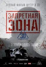 фильм Запретная зона 3D