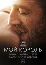 фильм Мой король Mon roi 2015