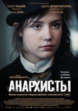 фильм Анархисты Anarchistes, Les 2015