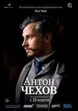 фильм Антон Чехов Anton Tchékhov 1890 2015
