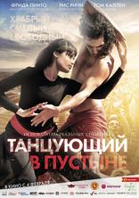 фильм Танцующий в пустыне Desert Dancer 2014