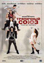 фильм Тряпичный союз  2015