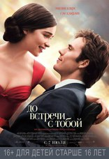 ����� �� ������� � ����� Me Before You 2016